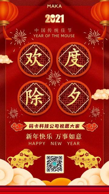 红色大气新年除夕节日祝福手机海报