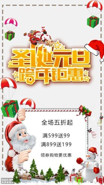 圣诞元旦跨年钜惠  圣诞节感恩回馈   圣诞节欢乐购 圣诞节促销 圣诞节新品促销