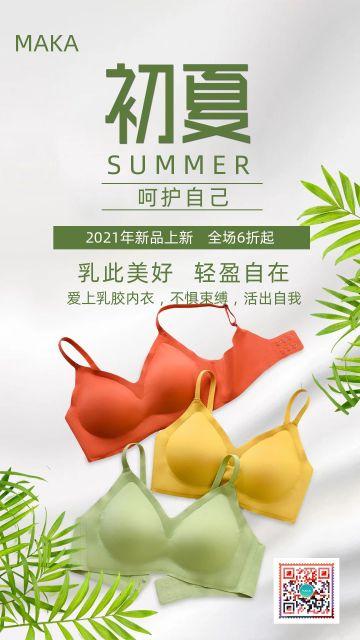 绿色简约小清新初夏新品上新内衣宣传促销活动海报