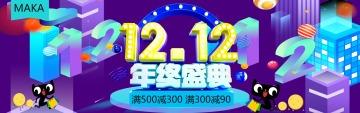 大气时尚双十二产品促销电商banner