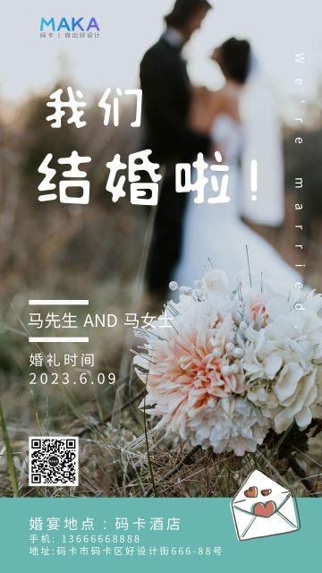 婚礼简约邀请函宣传手机海报