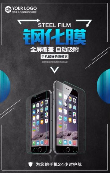 黑色科技感钢化膜手机保护产品展示H5