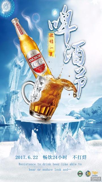 蓝色调的啤酒节宣传