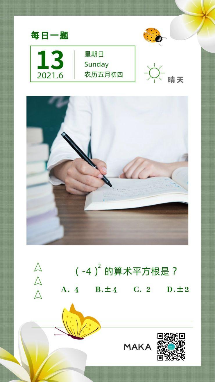 每日一题数学教育培训宣传海报