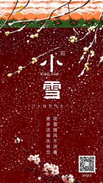 小雪节气2019红色简约大气企业宣传海报