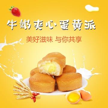 牛奶蛋黄派百货零售食品促销简约清新电商商品主图