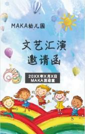 幼儿园文艺汇演邀请函
