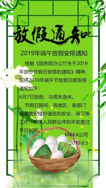 绿色清新文艺公司端午节公司放假通知宣传海报