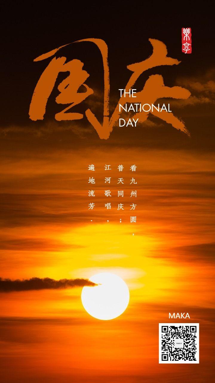 国庆节日贺卡红日热情祝福