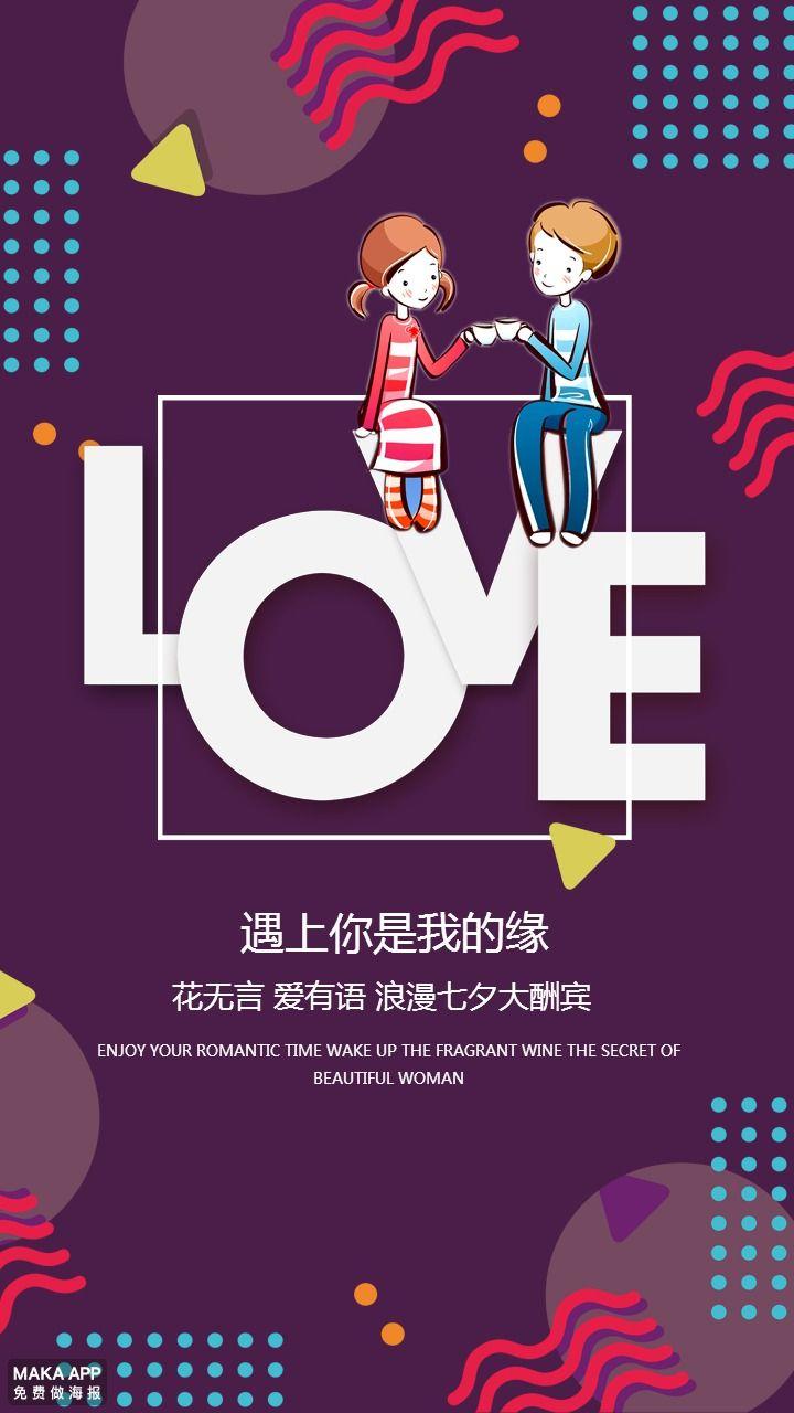 浪漫卡通七夕情人节促销宣传