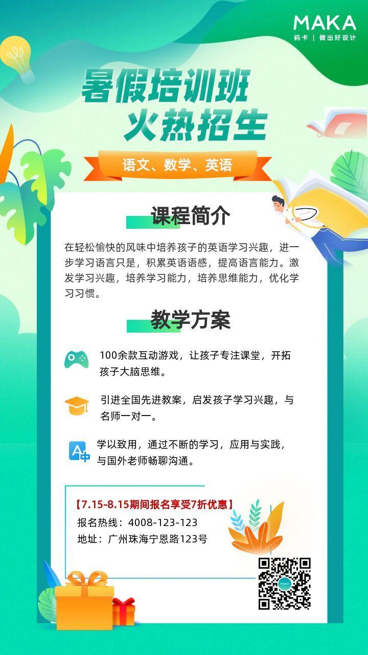 绿色清新暑假培训班招生手机海报模板
