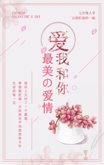 七夕表白秀恩爱情侣相册