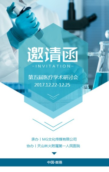医院医疗会议研讨会邀请函 医药医术讲座邀请