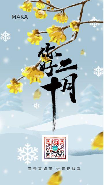 白色清新文艺风你好十二月早安励志心情日签手机宣传海报