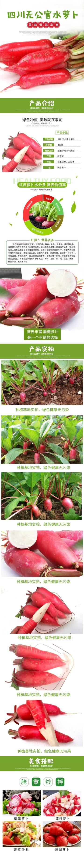 简约自然四川无公害水萝卜电商详情图