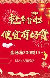 年货节 年货促销 年货置办 商场打折促销 新年促销 产品促销