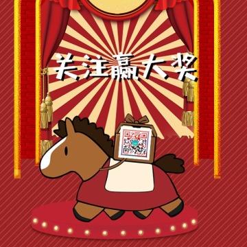 红色卡通手绘宣传营销方形二维码