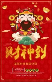 春节祝福贺卡/大年初五迎财神/财神日/接财神贺卡