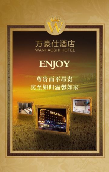 黄色高端大气酒店介绍推广连锁酒店翻页H5
