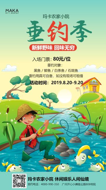 文化娱乐行业卡通风格农家乐钓鱼季促销宣传海报