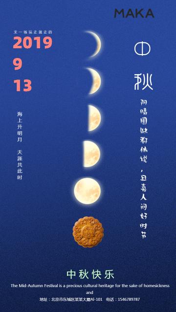 蓝色简约大气中秋节传统佳节宣传月饼海报