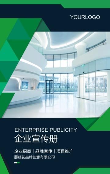 绿色企业宣传 公司介绍 公司简介 企业招商 业务发展 业务推广 公司活动
