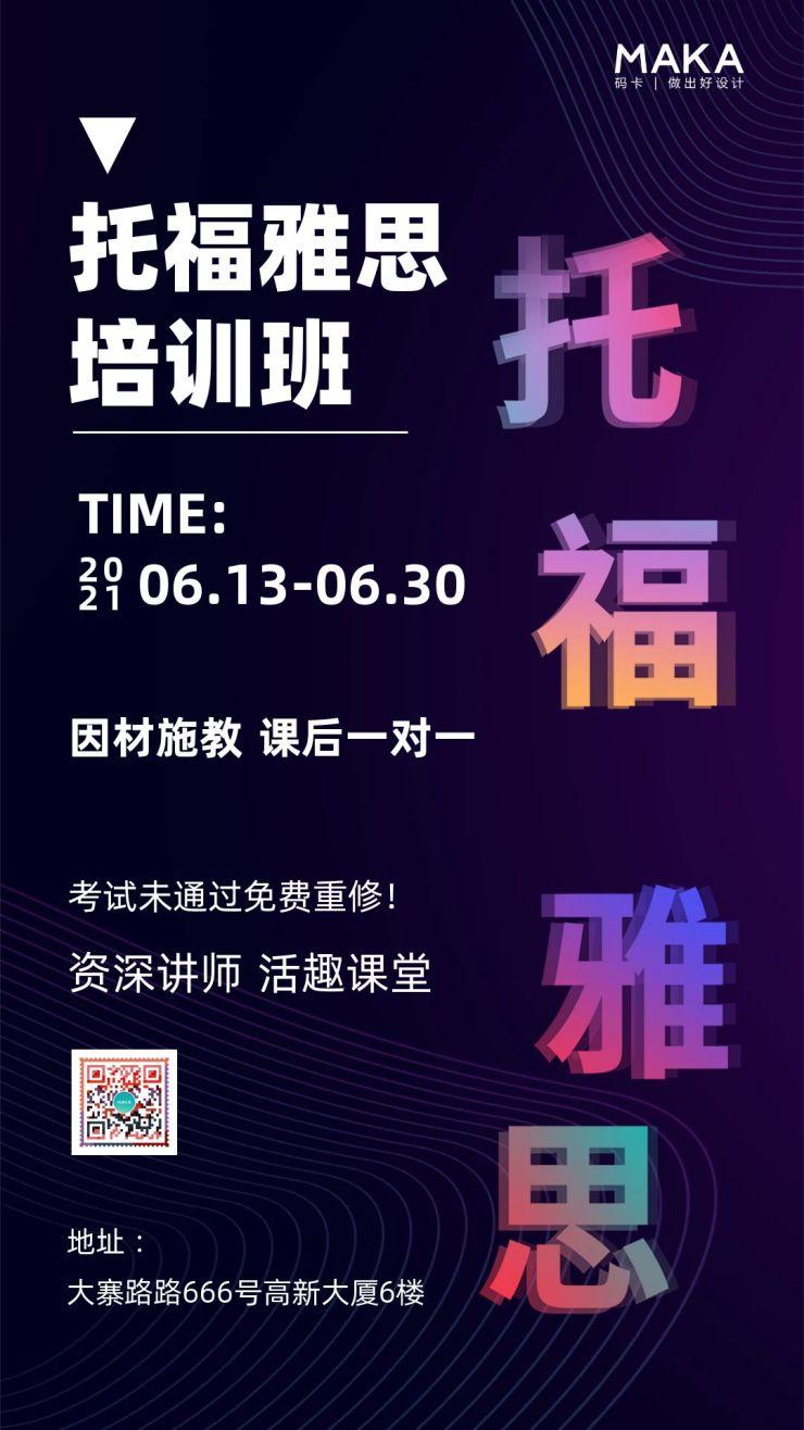 黑色炫酷风教育行业托福雅思培训班招生宣传推广海报