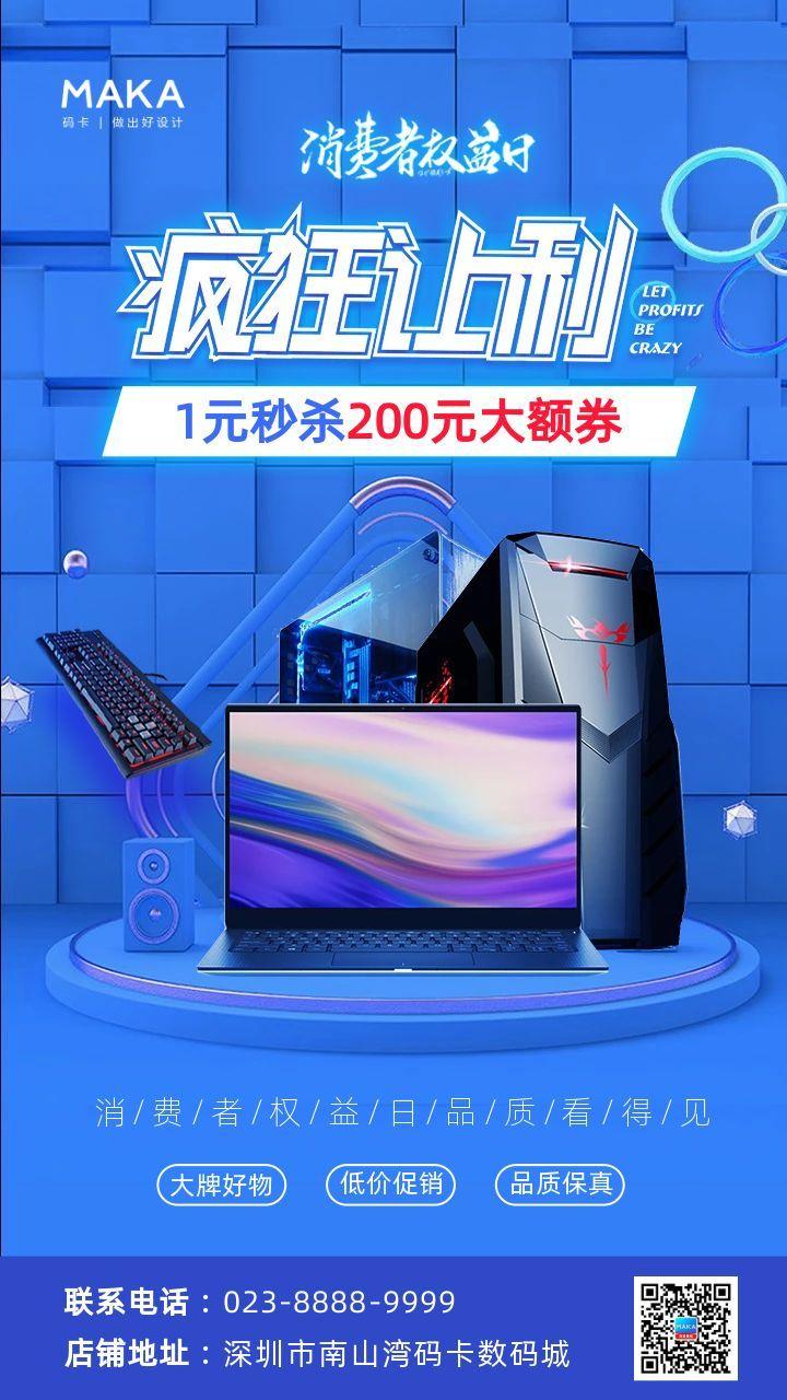 蓝色简约大气风格315数码行业促销宣传海报