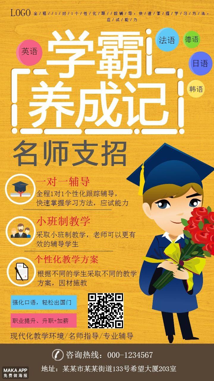 黄色学霸养成记外语培训招生宣传海报