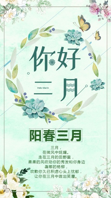 三月你好浪漫风春季祝福贺卡宣传海报
