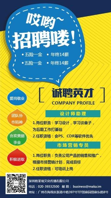 创意扁平简约企业招聘手机版宣传海报