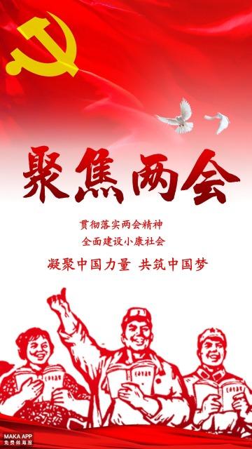 聚焦两会全国两会中国梦剪纸风海报