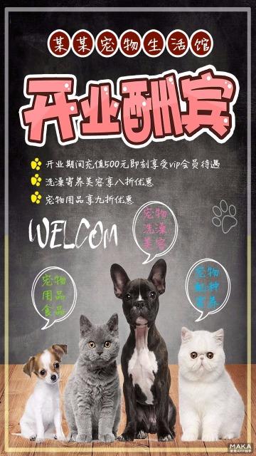 宠物生活馆开业促销海报