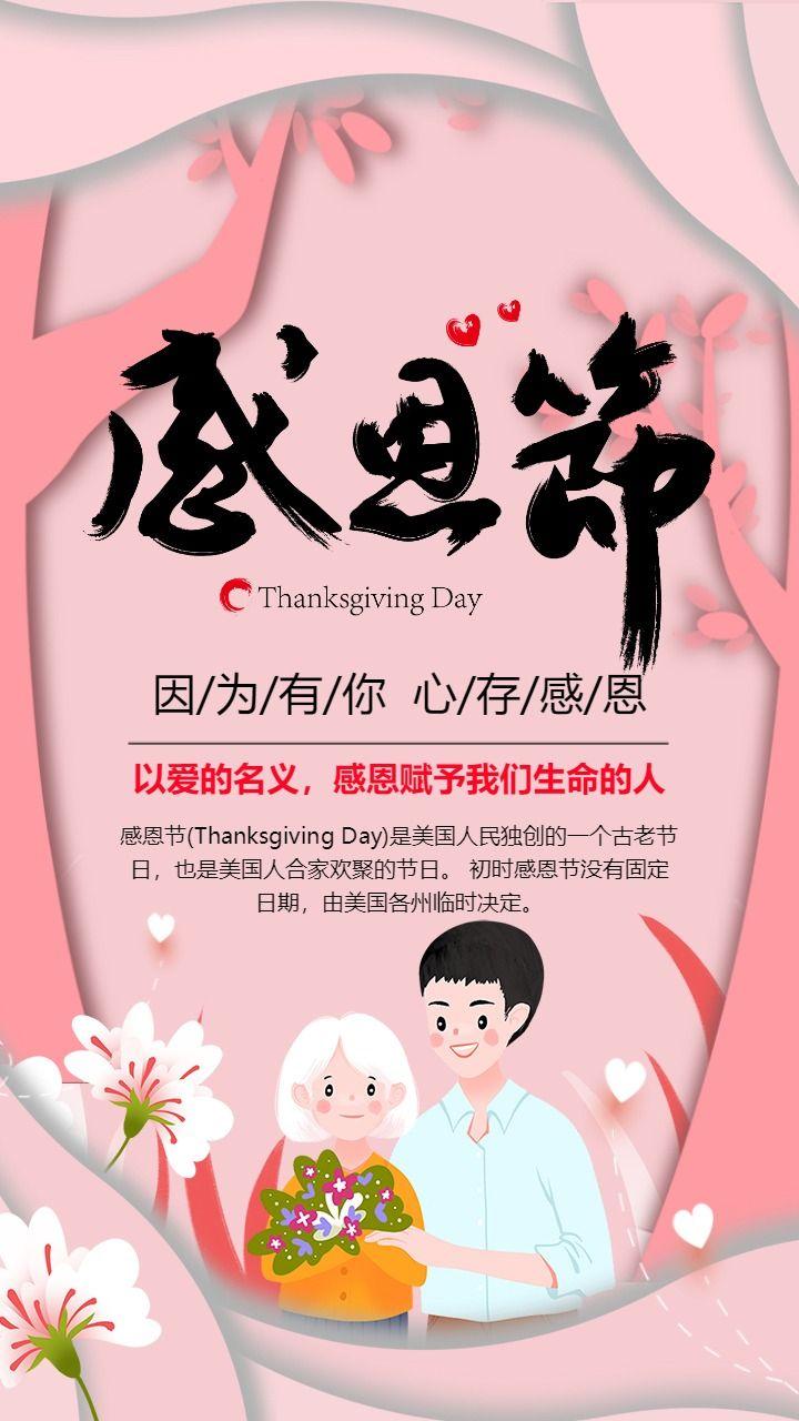 清新文艺粉色公司感恩节祝福 个人感恩节贺卡