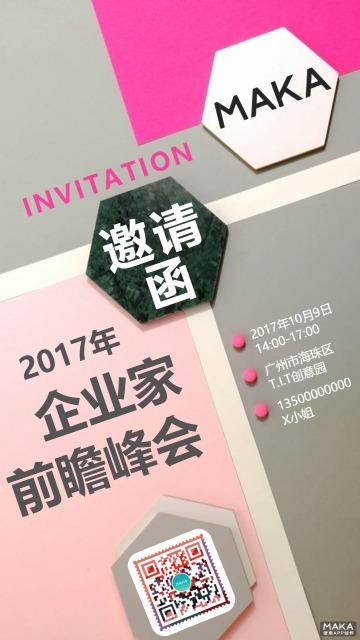 灰粉色时尚简约峰会会议邀请函海报