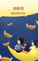 中秋节月饼起源百科 卡通解说 企业推广宣传