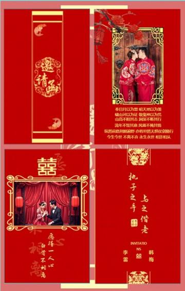 中国风红色大气婚礼请帖邀请函