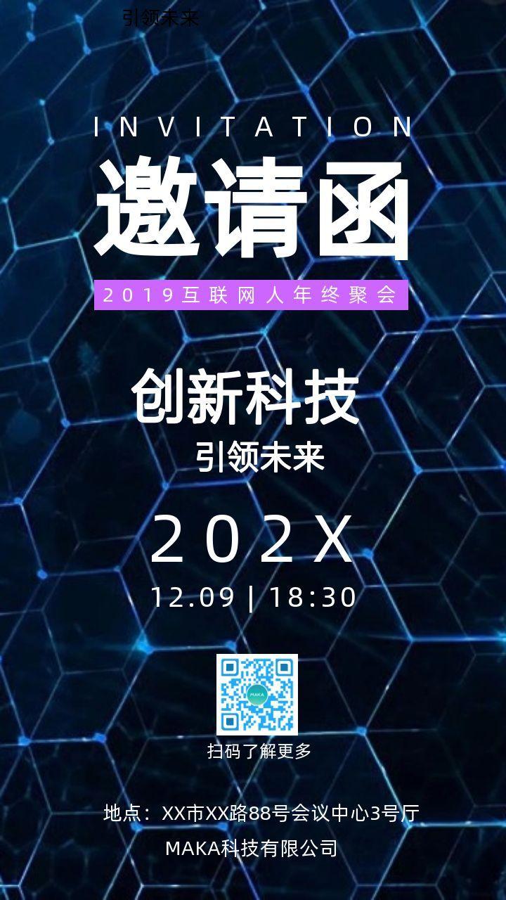 高新科技风格邀请函/企业年会/聚会/请柬