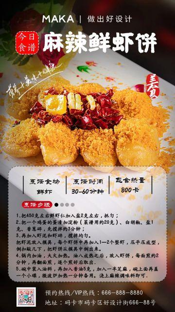 简约风麻辣鲜虾饼菜谱教程宣传海报