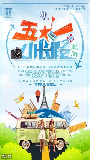 小清新创意五一小长假去哪玩旅行社旅游海报