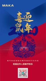 拼接色喜迎鼠年宣传海报
