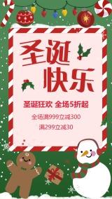 绿色可爱圣诞节企业电商微商促销宣传活动海报