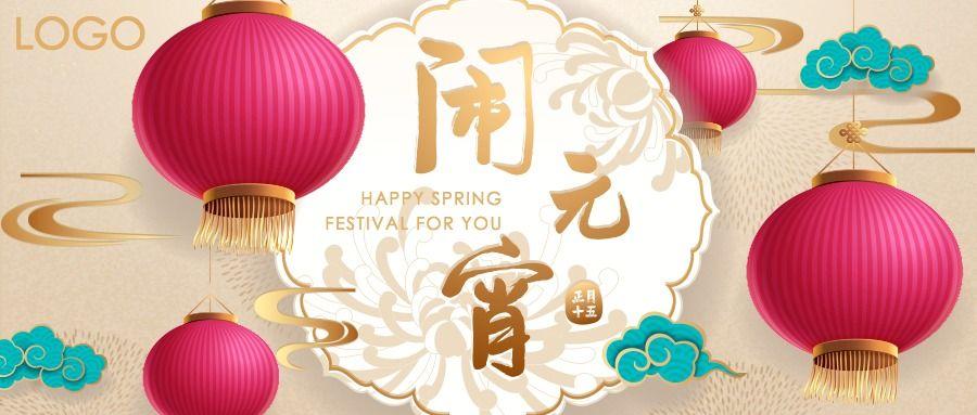 2019元宵节正月十五中式古典红灯笼庆贺微信头图