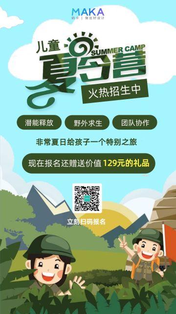 儿童夏令营火热招生绿色简约手机海报
