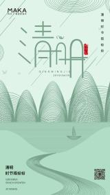 简约创意绿色抽象线条小清新清明节节气日签心情语录早安二十四节气宣传海报