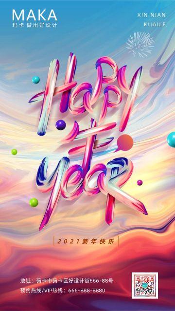 蓝紫色时尚炫酷大气新年春节元旦祝福宣传海报