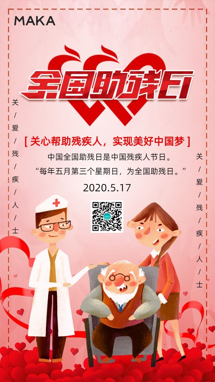 红色清新全国助残日公益宣传手机海报