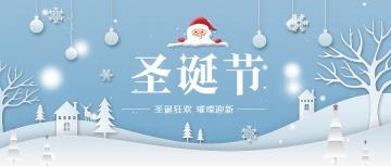 蓝色文艺浪漫圣诞节节日祝福公众号首图