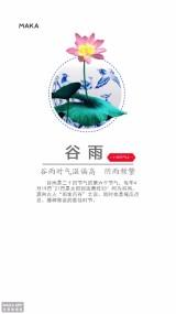 中国风谷雨节气宣传海报