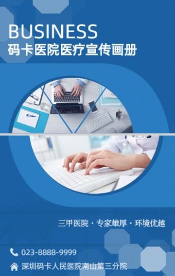 蓝色简约医疗行业医院宣传画册H5